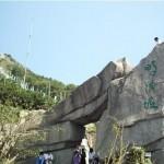 Wutong Mountain