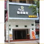 Changxiangguodu KTV