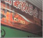 Lefuhao Nightclub