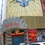 Qunxing Nightclub