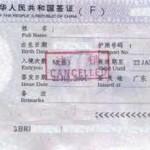 Fake visas used on Shenzhen ports