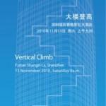 Shenzhen's 440-step stair climbing marathon at the Futian Shangri-La