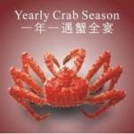 Yearly Crab Season at Grand Mercure Oriental Shenzhen