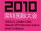UNESCO creative conference held in Shenzhen