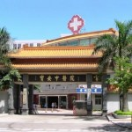 Bao An Chinese Medicine Hospital