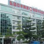 Shenzhen Ping Le Orthopedic Hospital