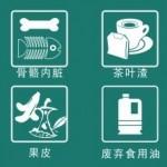 Shenzhen to Initiate Garbage Classification Program
