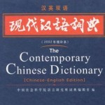 Chinese Academics Plans to Exclude English Abbreviations from Chinese Dictionary