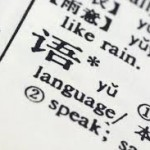 School to Offer New Course to Help Improve Language Abilities