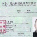 Foreign Drivers Required to Take Written Test Before Applying for Chinese License